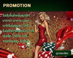 box_promotion_f