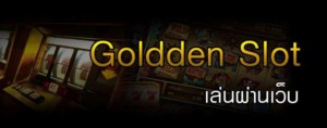 Goldenslotผ่านเว็บ