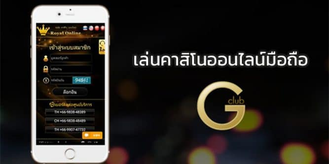 Gclub-มือถือ